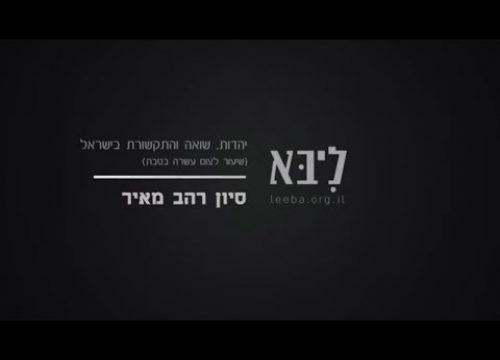 """הרבנית, השופטת והסבתא – השיעור השבועי – עשרה בטבת תשע""""ו"""