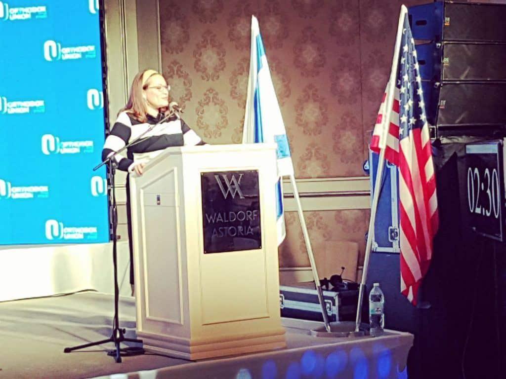 סיון רהב מאיר -הרצאה בכנס OU