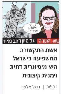 """קריקטורה מעיתון """"הארץ"""""""