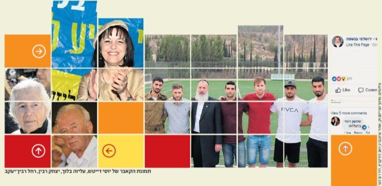 תמונת הקאבר של יוסי דייטש, עליזה בלוך, יצחק רבין, רחל רבין-יעקב