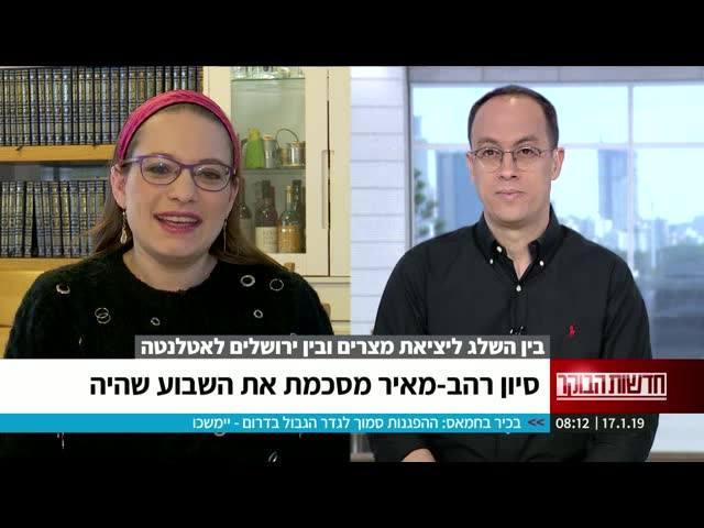 סיכום חדשות השבוע בתכנית של ניב רסקין