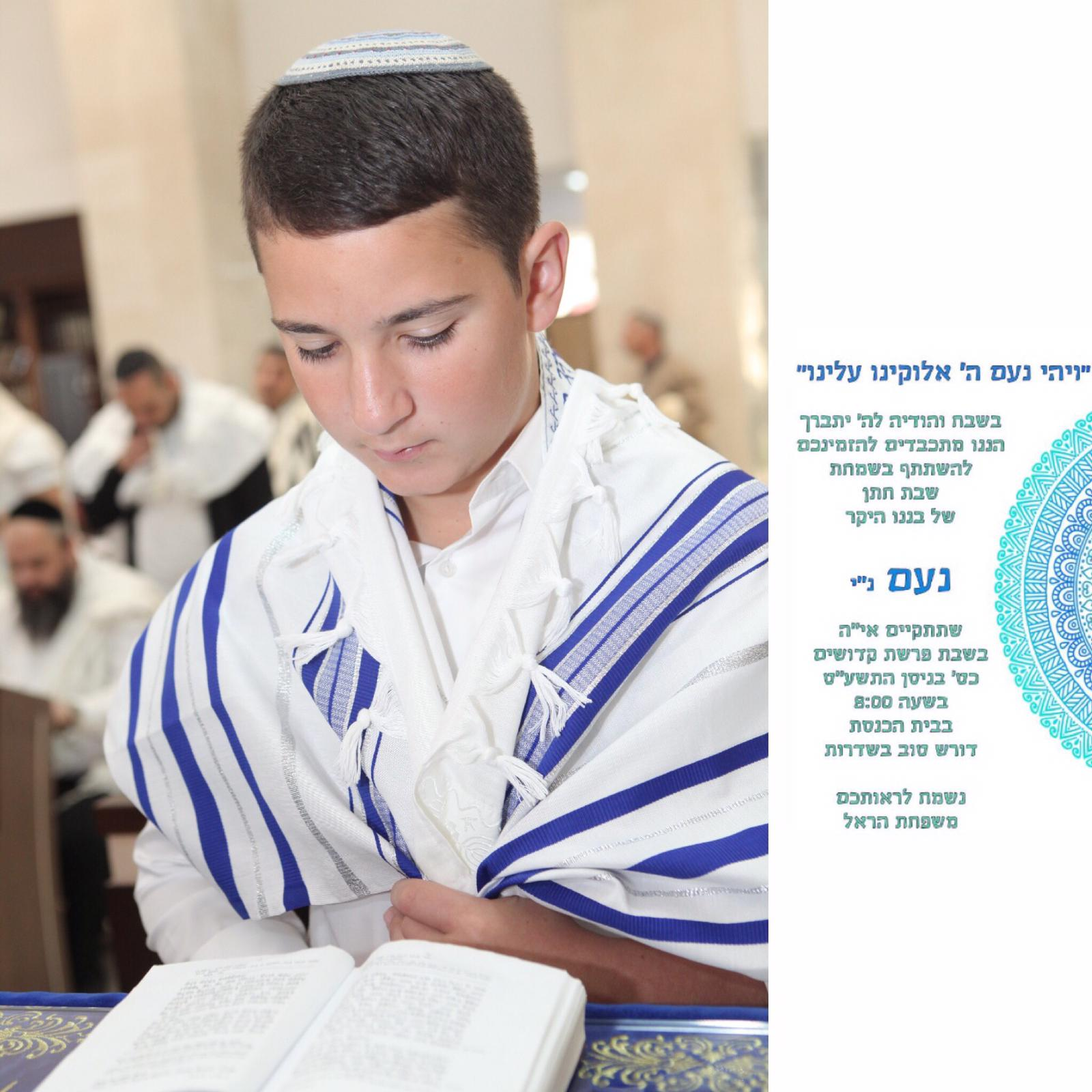 My Son's Bar Mitzvah, Under Fire