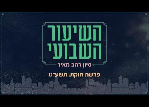 """ארבע עצות לחיים בישראל – השיעור השבועי – פרשת חוקת תשע""""ט"""