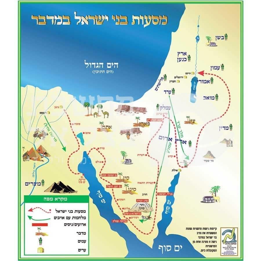 מסעות-בני-ישראל