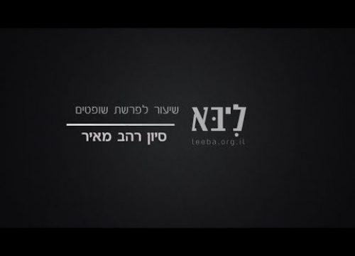 """פתח לנו שער – השיעור השבועי – פרשת שופטים תשע""""ז"""