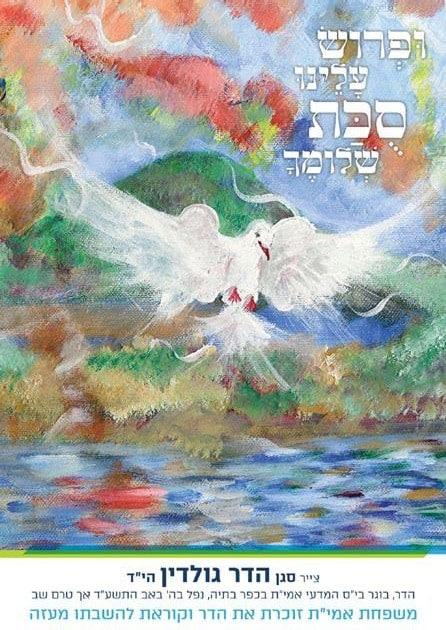 Bringing Hadar to the Succah