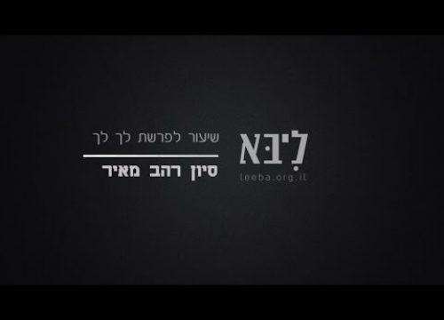 """למה דווקא אברהם אבינו? – השיעור השבועי – פרשת לך לך תשע""""ח"""