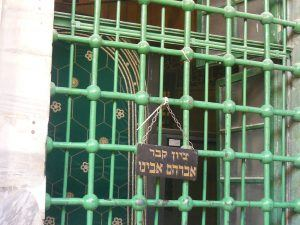 ציון קבר אברהם אבינו במערת המכפלה