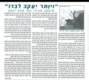 טקסט שכתב אהוד בנאי