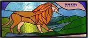 אריה סמל שבט יהודה