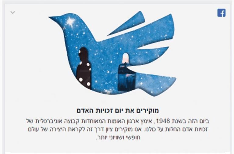 צילום מסך של ההודעה בפייסבוק על ציון יום זכויות האדם