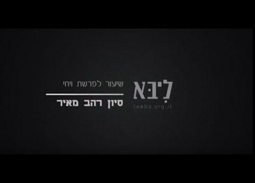 """המלאך הגואל אותי – השיעור השבועי – פרשת ויחי תשע""""ח"""