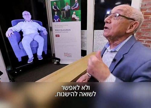 במוזיאון השואה החדש בדאלאס הופכים ניצולים – להולוגרמות / כתבה מהמהדורה המרכזית
