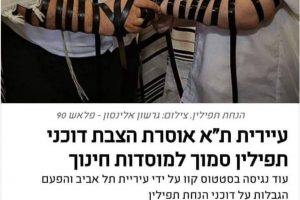 Caution: Tefillin Ahead!