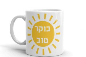 Good morning, Baruch HaShem