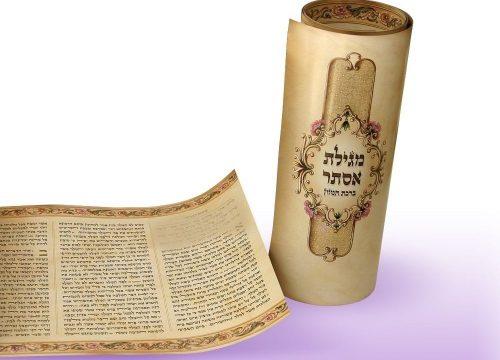 The Megilah Speaks to Us