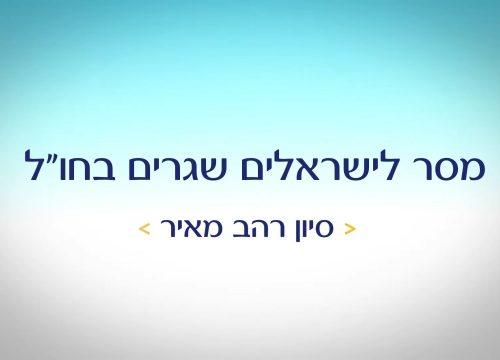 """מסר מיוחד לישראלים בחו""""ל"""