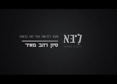 """אנו מכריזים בזאת – השיעור השבועי – פרשת אחרי-מות קדושים תשע""""ז"""