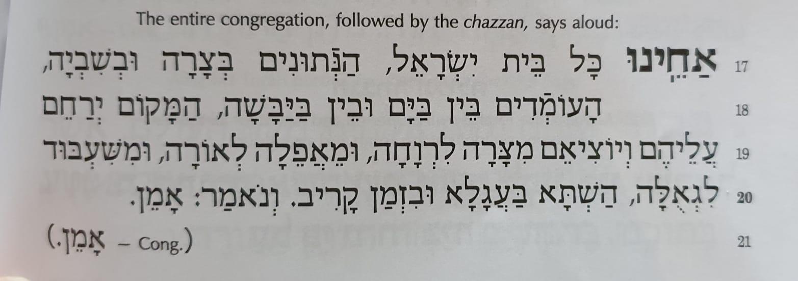 Our brethren, the entire Jewish people