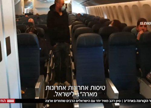 על המסע האישי מארצות הברית לישראל בצל הקורונה – כתבה מתוך מהדורת החדשות