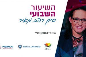 """איך לחיות בארץ ישראל? – השיעור השבועי – פרשות בהר-בחוקותיי תש""""פ"""