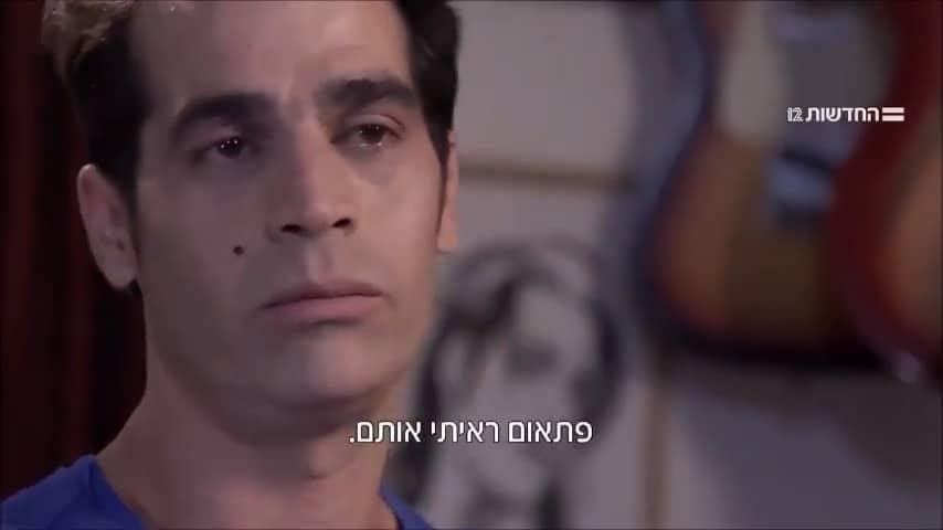 Why did Aviv Gefen cry?