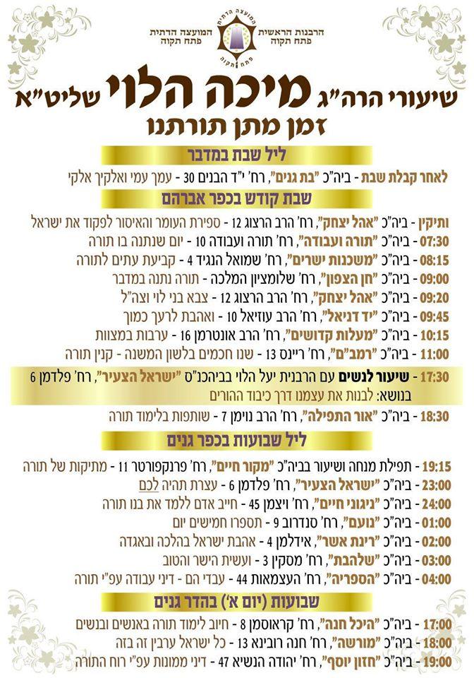 לוח שיעורים ושעות של הרב מיכה לוי
