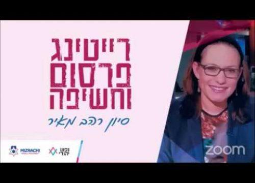 סדרה על תקשורת ויהדות / פרק 2 – על רייטינג
