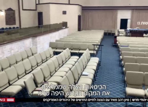 """יהודי ארה""""ב – הצצה לעולם יהודי חדש"""