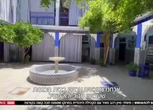 הצצה לחיי היהודים במרוקו בקורונה | כתבה מתוך מהדורת החדשות