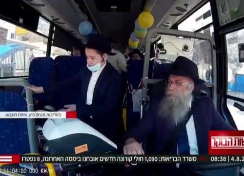 בר מצווה באוטובוס
