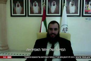 ראיון עם רב הקהילה היהודית בדובאי
