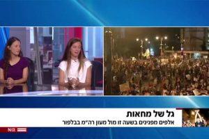 תושבות כיכר פריז יוצאות למבצע של שינוי השיח – ראיון מתוך מהדורת הלילה