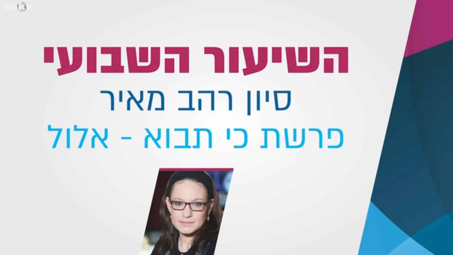 """אלול – ראשי תיבות עם מסר – השיעור השבועי מערוץ 12 – חודש אלול תש""""פ"""